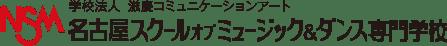 NSM名古屋スクールオブミュージック&ダンス専門学校
