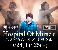 Hospital_Of_Miracle
