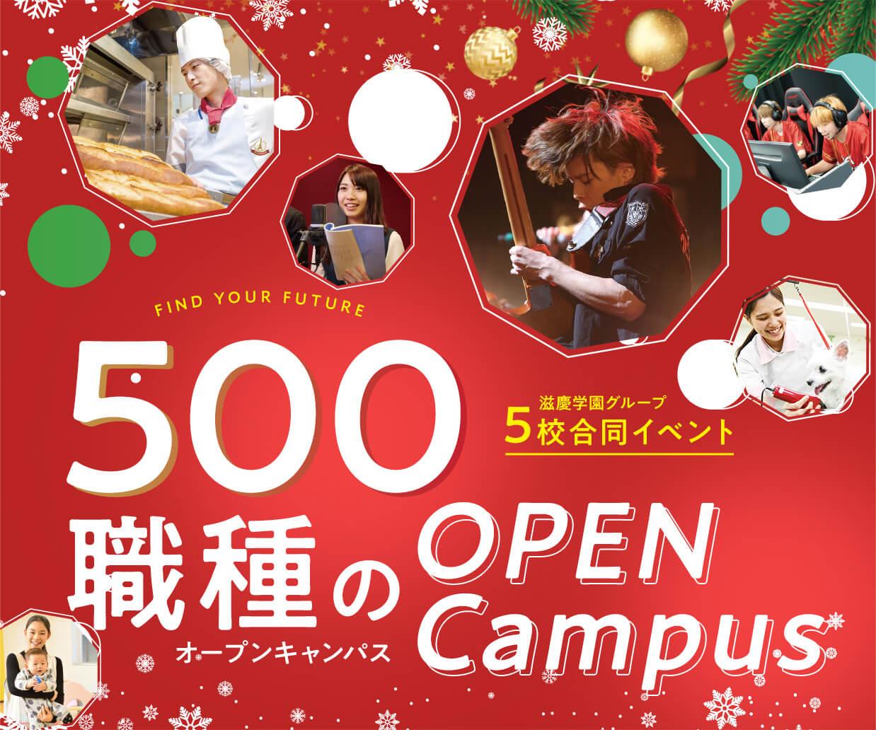 500職種のオープンキャンパス